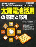 太陽電池1