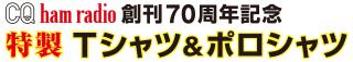 CQ70_タイトル文字