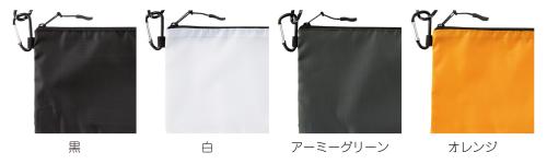 サコッシュ_カラー見本