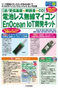 5a_[送受信基板+解説書+CD]電池レス無線マイコンEnOcean IoT開発キット - コピー