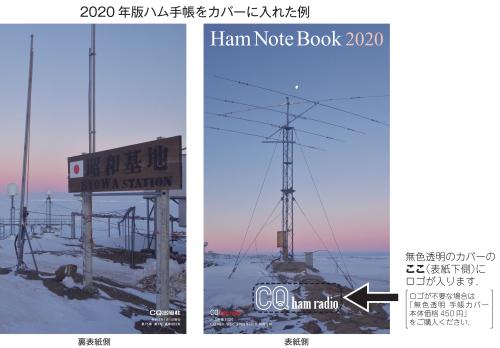 手帳カバー見本_2020年版_03