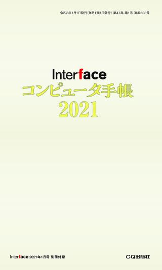 MIF202101-furoku