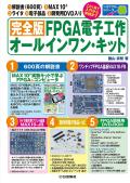 2_完全版 FPGA電子工作オールインワン・キット