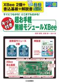 6_[XBee 2個+書込基板+解説書]キット付き 超お手軽無線モジュールXBee