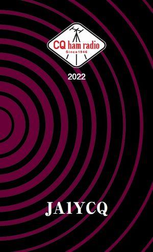 電波柄2022